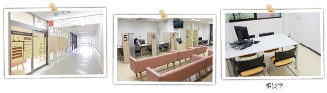 医療福祉支援センター