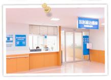 放射線治療棟