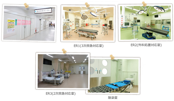 救命救急センター