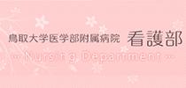 icon_鳥取大学医学部附属病院 看護部
