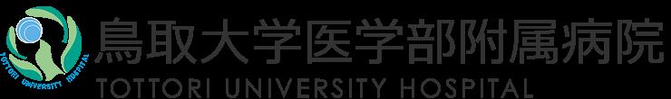 医学部 鳥取 大学