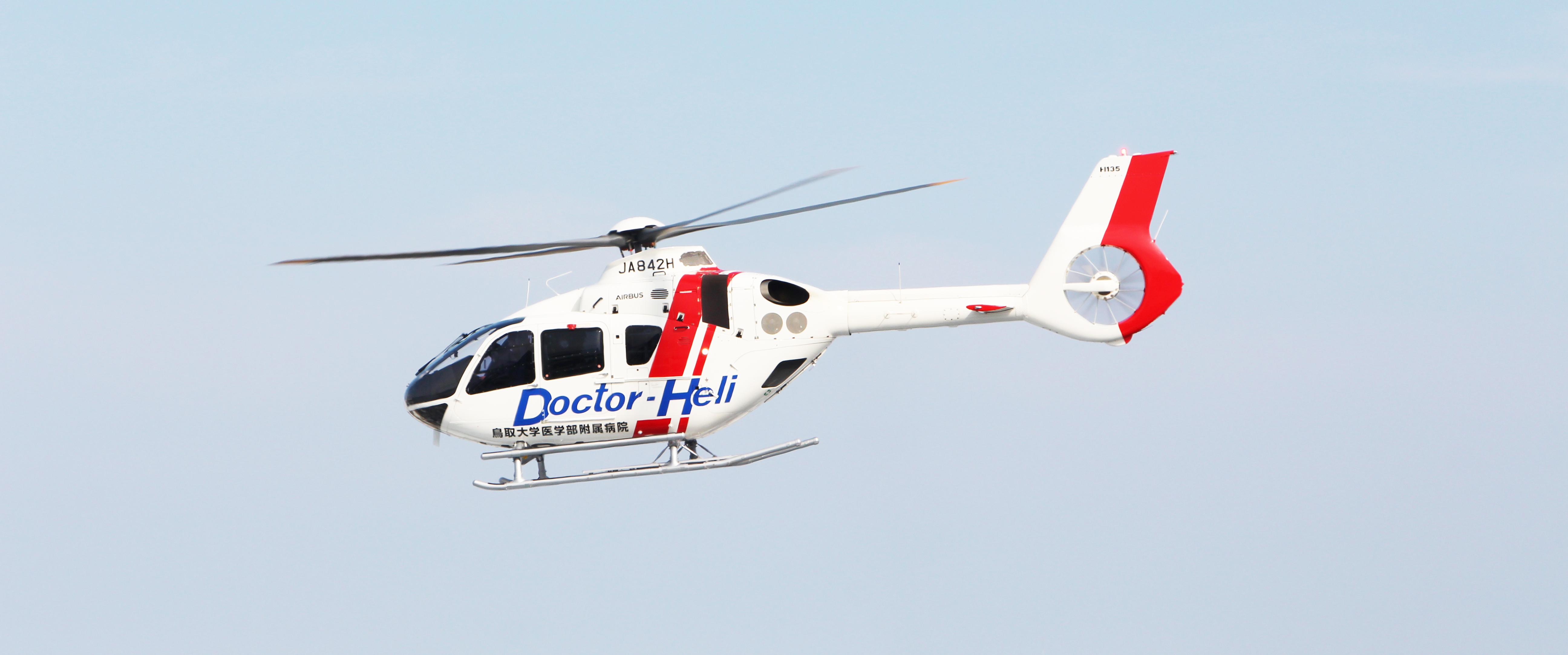 H30ドクターヘリ