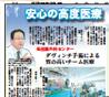 アイコン_日本海新聞