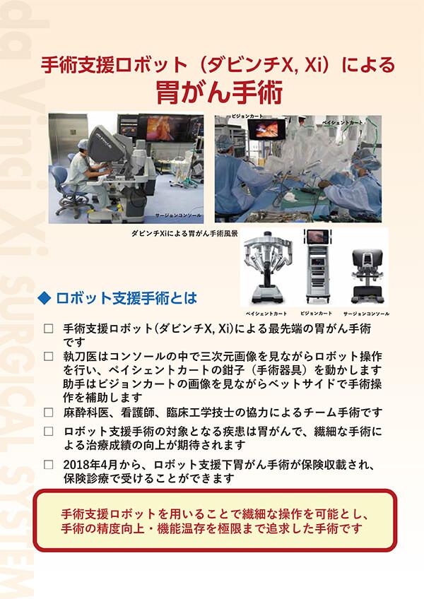 胃がん手術サムネイル_201910