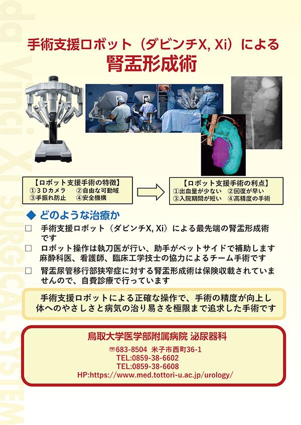 腎盂形成術サムネイル_201910