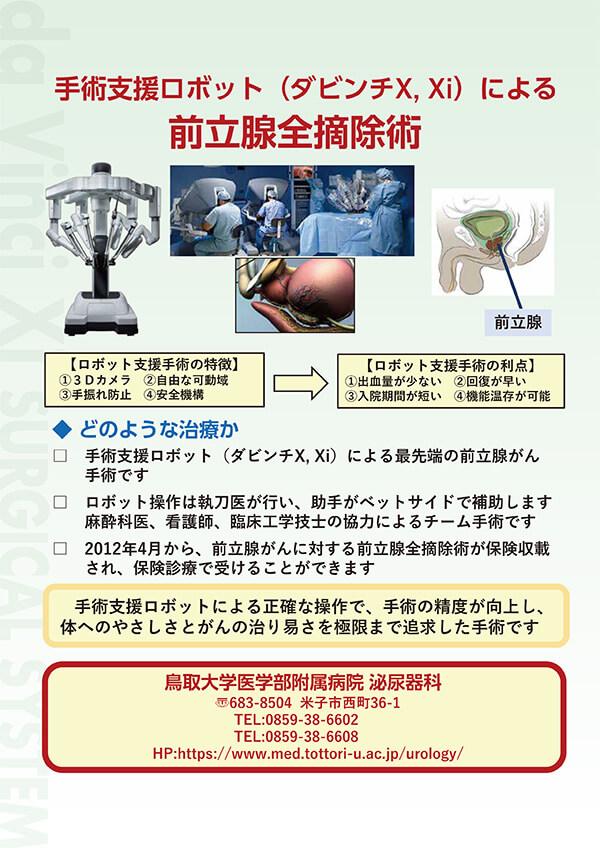 前立腺全摘除術サムネイル_201910