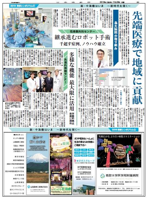 日本海新聞西部シンポジウム2019年