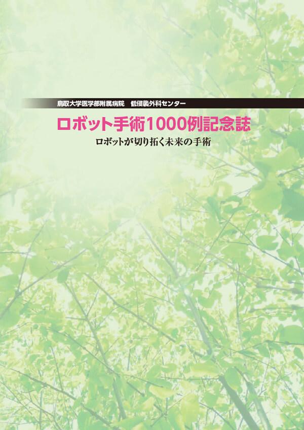 ロボット手術1000例記念誌