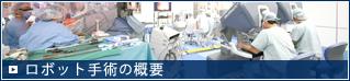 ロボット手術の概要