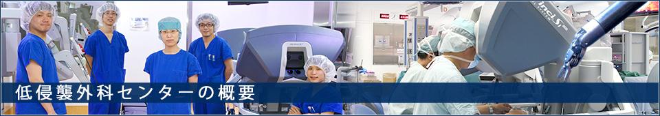 低侵襲外科センターの概要
