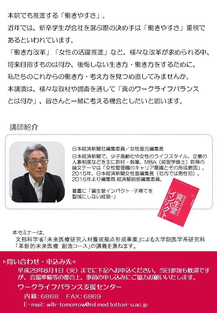 H29鳥取大学医学部附属病院 ワークライフバランスセミナー2