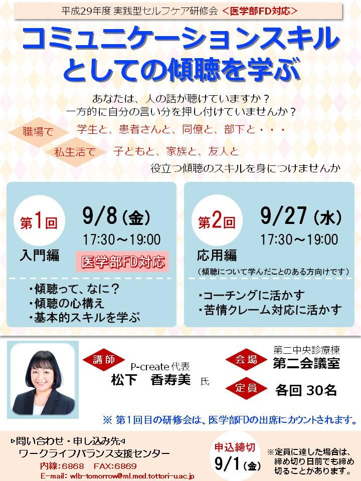 平成29年度実践型セルフケア研修会