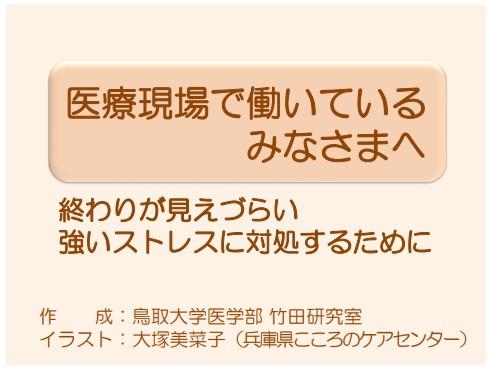 竹田先生作1_ストレス反応と対処法