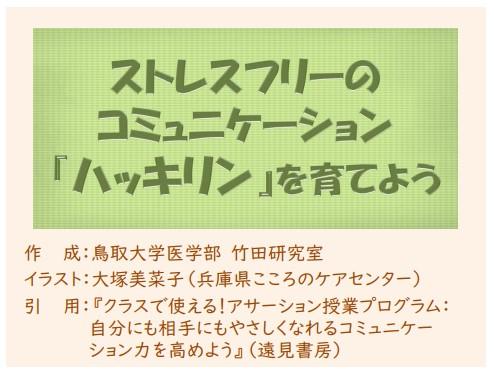竹田先生作2_自他尊重のコミュニケーション