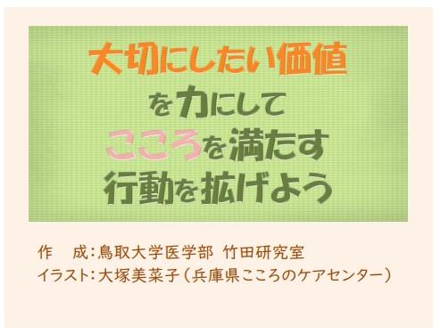 竹田先生作3_心を満たす行動