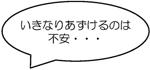 保育園の情報(3)