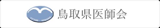 鳥取県医師会