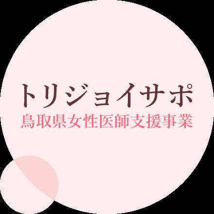 トリジョイサポ 鳥取県女性医師支援事業