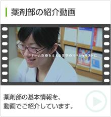 薬剤部の紹介動画