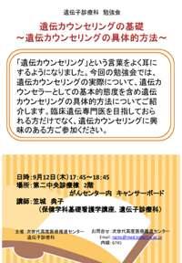 2013年9月12日院内勉強会ポスター(小)