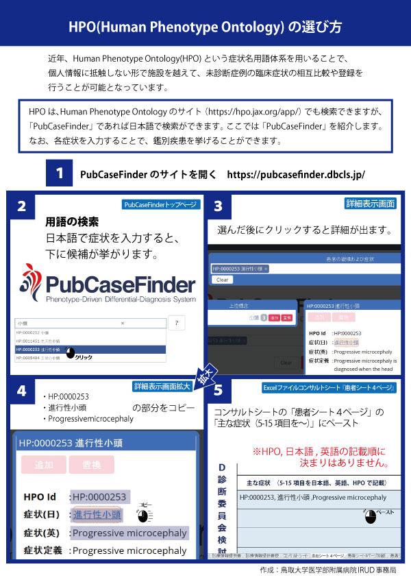 HPOパンフimage0107