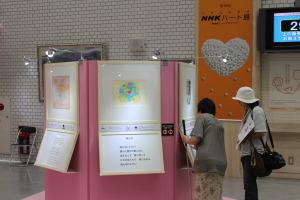 NHKハート展5