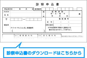 診察申込書のダウンロードはこちら