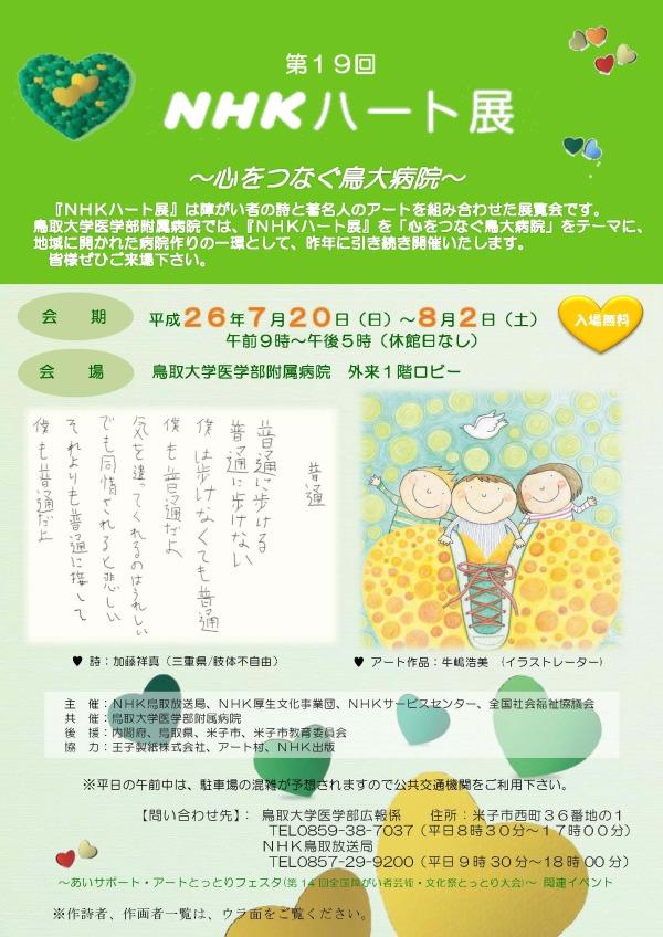 第19回NHKハート展チラシ①
