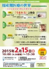 鳥取県周産期医療研修会チラシ