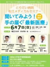 松江メディカルセミナー