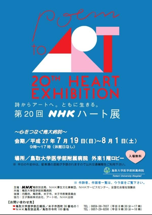 第20回NHKハート展チラシ①
