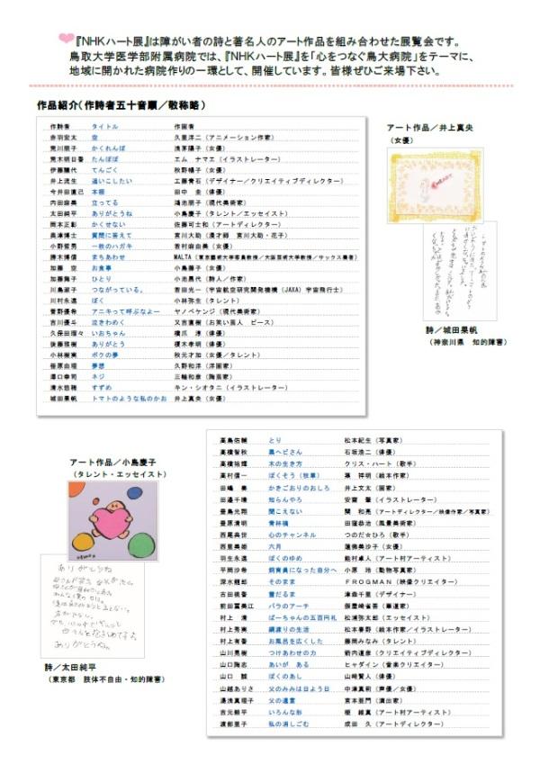 第20回NHKハート展チラシ②