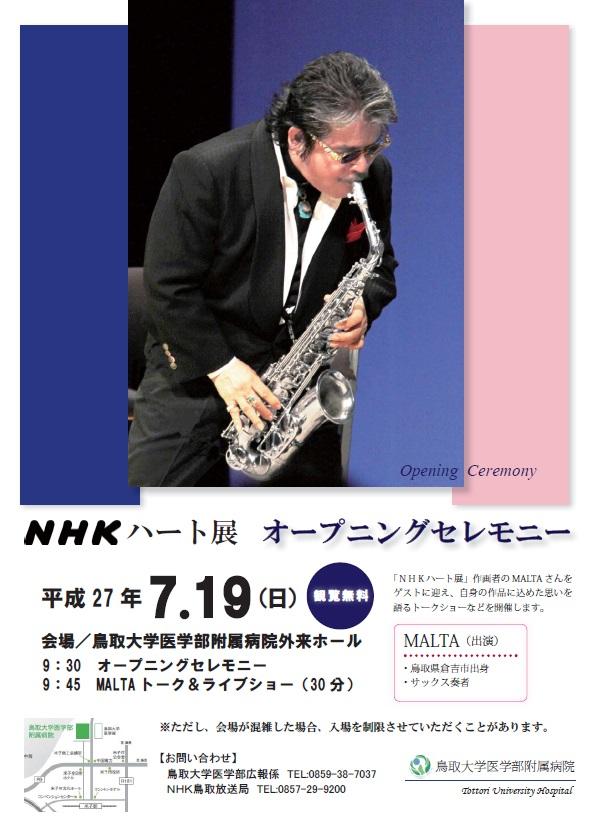 第20回NHKハート展オープニングセレモニー