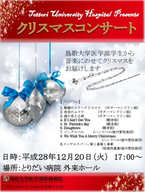 H28クリスマスコンサートチラシ
