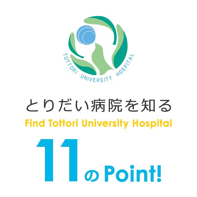 とりだい病院を知る12のpoint!