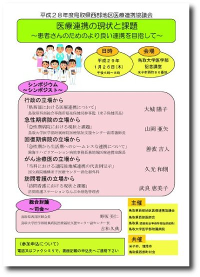 平成28年度鳥取県西部地区医療連携協議会チラシ