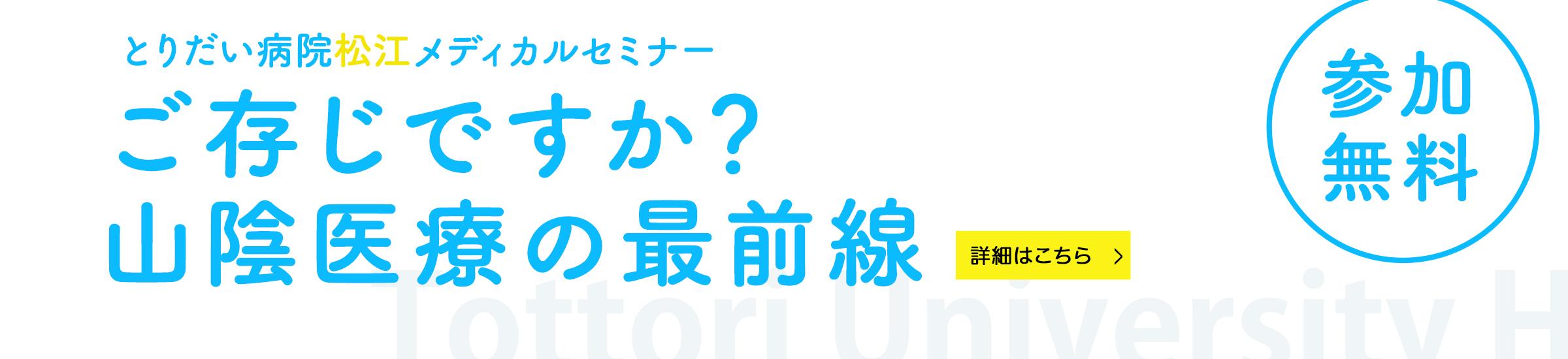 H29松江メディカルセミナー
