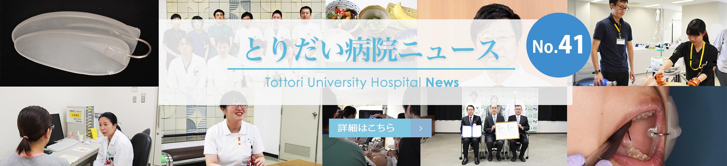 とりだい病院ニュース41号