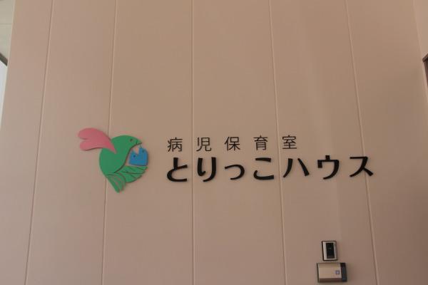 病児保育施設④