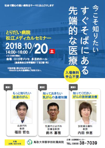 H30松江セミナーチラシ表