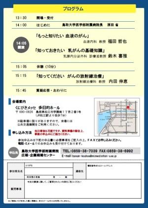 H30松江セミナーチラシ裏