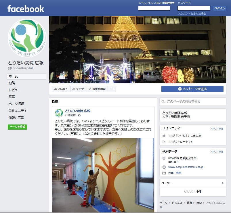 Facebookトップ画面