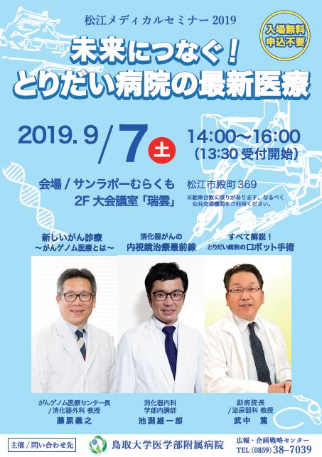 松江セミナー表