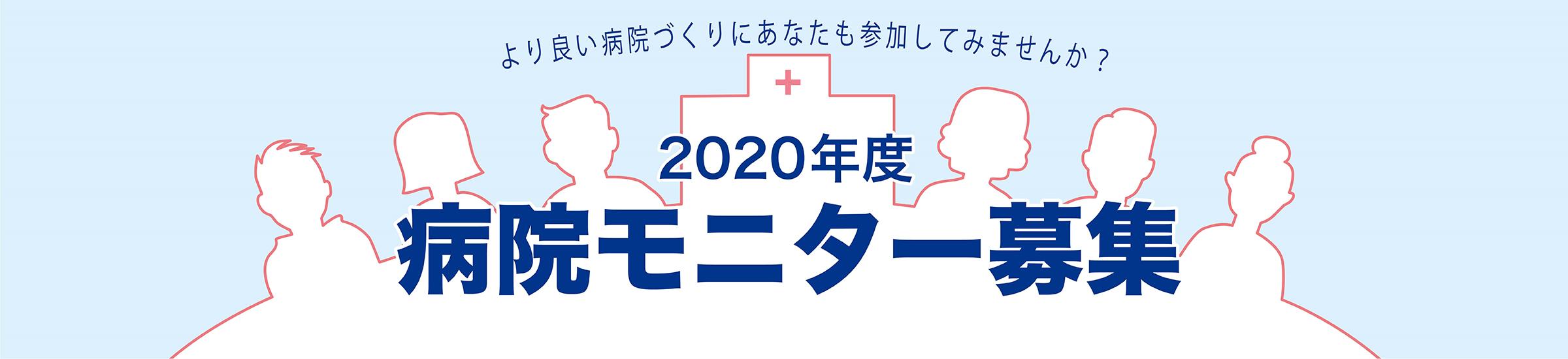 2020病院モニターチラシ