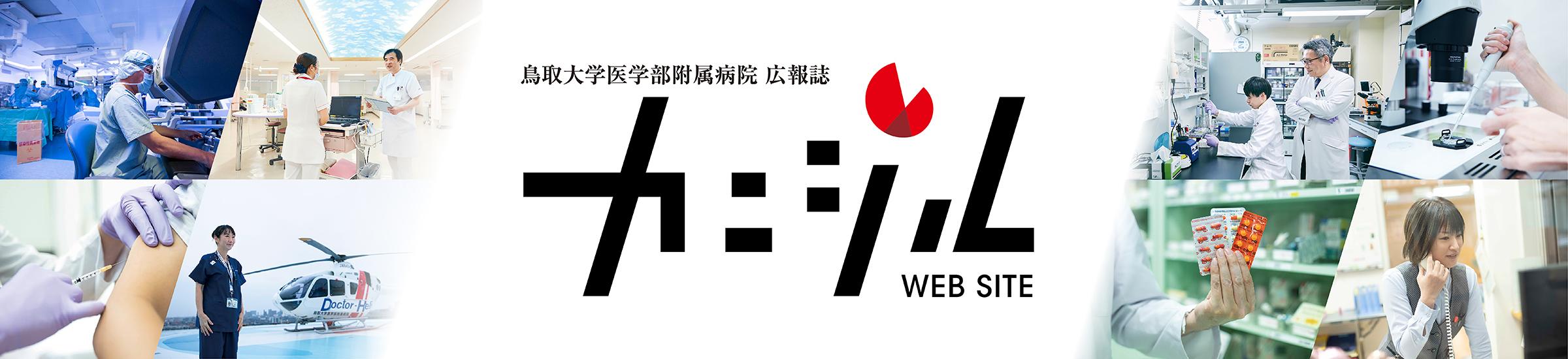 カニジルwebサイト