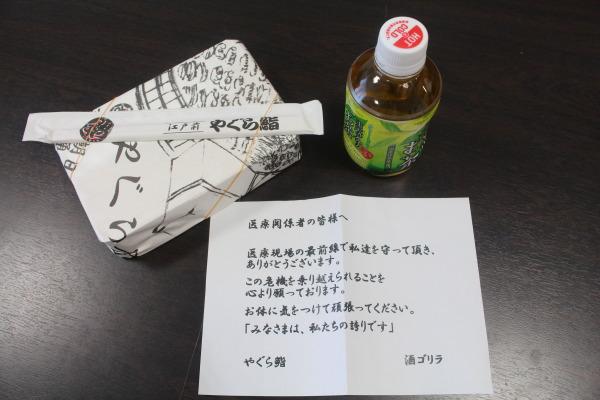 お弁当寄贈①