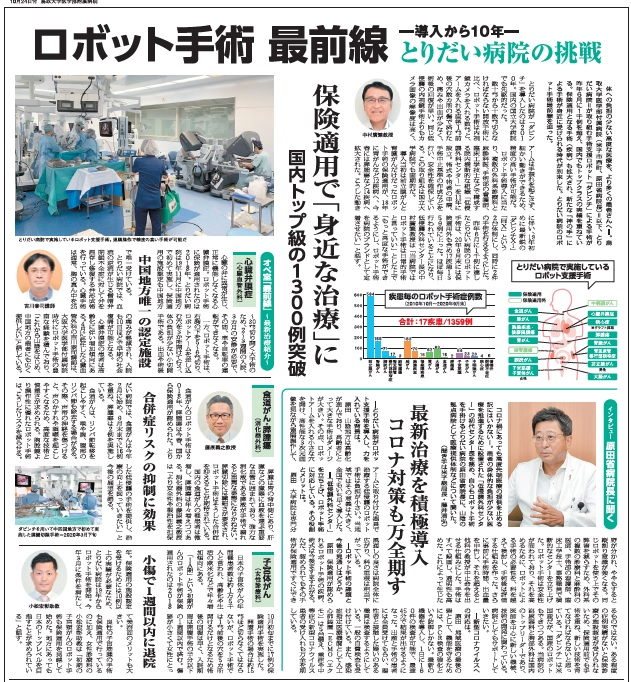 山陰中央新報2020年10月24日