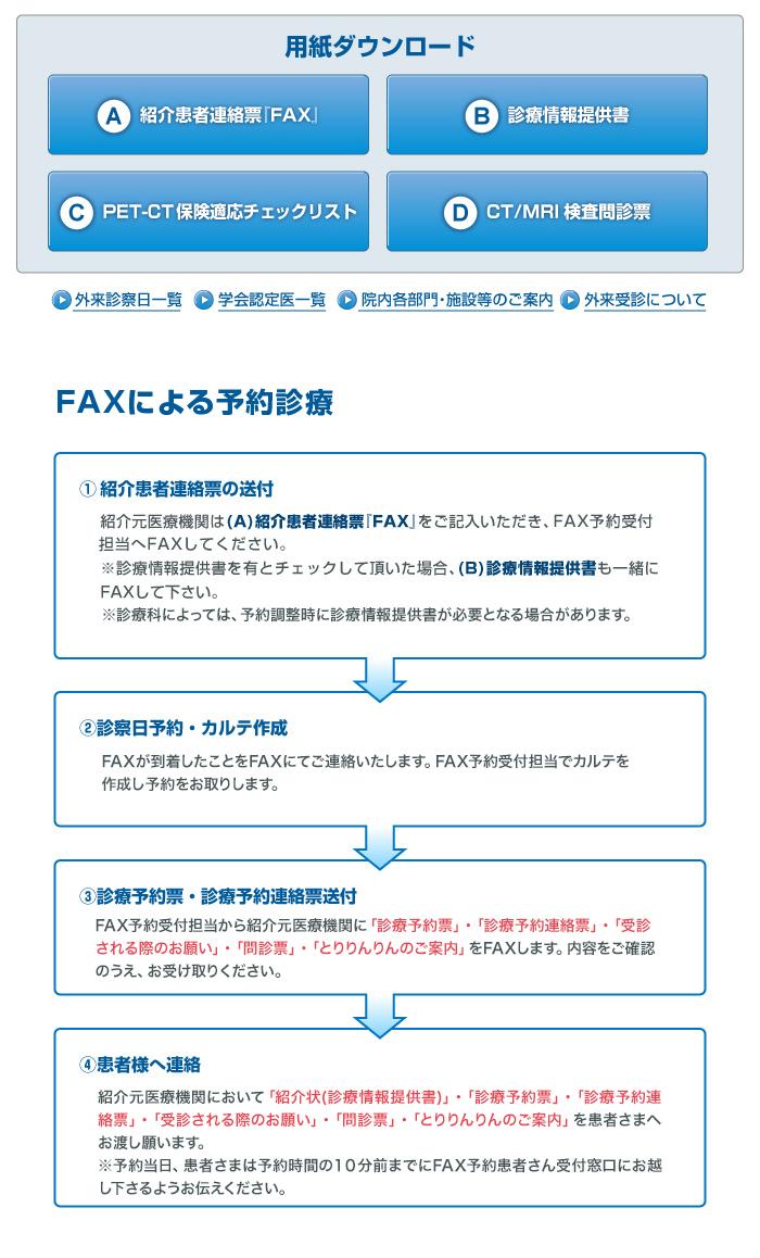 fax紹介01
