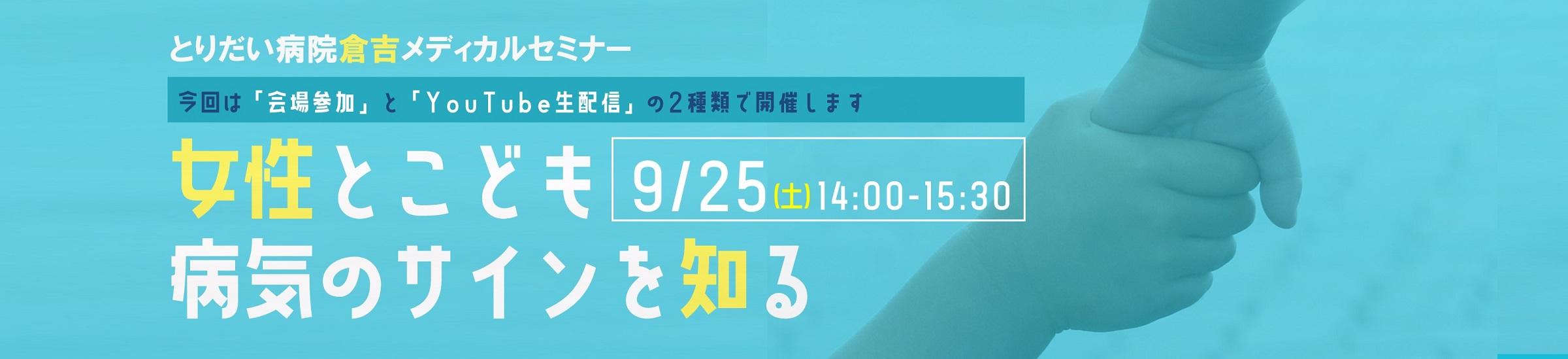倉吉メディカルセミナー2021