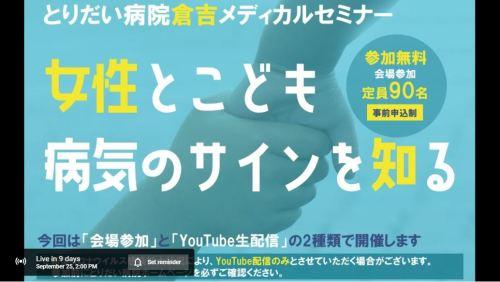 倉吉Youtube画面